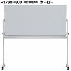 日本製 ホーロー 無地 両面 脚付き ホワイトボード W1800×H900 マグネット+イレイサー付き 粉受け付き 掲示板 オフィス家具