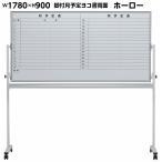 日本製 ホーロー 月予定/無地 両面 脚付き ホワイトボード W1800×H900 マグネット+イレイサー付き 粉受け付き 掲示板 オフィス家具