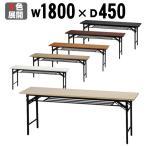 会議テーブル 折畳み 法人様限定 幅1800 奥行450 高700 会議テーブル 折りたたみテーブル 長机 会議用 オフィス家具