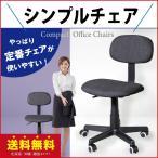 オフィスチェア 肘なし レトロ オフィスチェアー コンパクト チェアー エコノミー 格安 事務椅子 パソコンチェアー  h5-223f