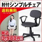 オフィスチェア 肘付 レトロ オフィスチェアー コンパクト チェアー エコノミー 格安 事務椅子 パソコンチェアー  h5-227f