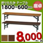 折畳み 座卓 幅1800 奥行600 高330 座卓テーブル 折り