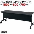 ブラック 会議テーブル 跳ね上げ式 W1800×D600×H700 幕板付き 黒色 スタックテーブル テーブル 折りたたみテーブル ミーティングテーブル 会議机 スタッキング