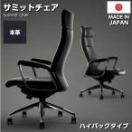【日本製】【送料無料】 サミットチェア 本革 ハイバック オフィスチェア ミーティングチェア 会議用チェア 高品質 オフィスチェア 回転椅子 Summit chair