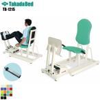 レッグプレスII TB-1215 高田ベッド製作所