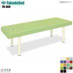 DXマッサージベッド TB-908 高田ベッド製作所
