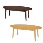 センターテーブル W1200×D600×H450 天然木 楕円形 リビングテーブル 応接室 応接テーブル オフィス家具