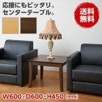 センターテーブル W600×D600×H450 天然木 正方形 リビングテーブル 応接室 応接テーブル オフィス家具