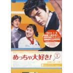 めっちゃ大好き! DVD-BOX I (DVD)