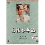 NHK大河ドラマ総集編DVD 元禄太平記