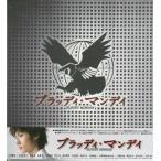 ブラッディ マンデイ DVD-BOX I