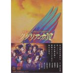 地球ゴージャス プロデュース公演 Vol.13 クザリアーナの翼