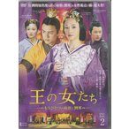王の女たち〜もうひとつの項羽と劉邦〜DVD-BOX2