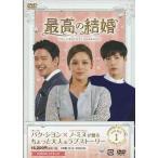 最高の結婚 BOX1 (DVD)