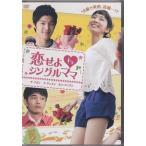 恋せよ シングルママ DVD-BOX 2 (DVD)
