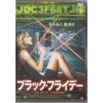 ブラックフライデー (DVD)