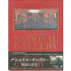 ナショナル・ギャラリー 英国の至宝 初回限定生産