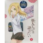 亜人ちゃんは語りたい 1 完全生産限定版 (Blu-ray)