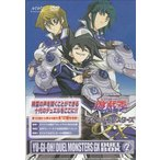 遊☆戯☆王デュエルモンスターズGX DVDシリーズ DUEL BOX 2