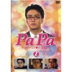 PaPa パパ 2 (DVD)