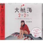 大航海2020 〜恋より好きじゃ、ダメですか?ver.〜 初回生産限定盤 / 高田夏帆 (CD、DVD)