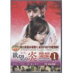 欲望の炎 DVD-BOX1 (DVD)