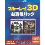 ブルーレイ3D お得パック1 グリーン ホーネットTM 3D 2Dブルーレイセット バイオハザードⅣアフターライフ IN 3D  Blu-ray