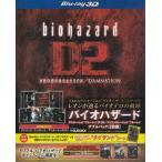 バイオハザード ダムネーション ブルーレイ IN 3D  ディジェネレーション ブルーレイ ダブルパック  初回生産限定   Blu-ray