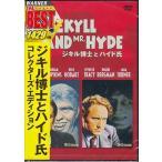 ジキル博士とハイド氏 コレクターズ エディション  DVD