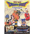 ドラゴンクエスト〜勇者アベル伝説〜 コンプリートDVD-BOX(限定生産)