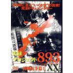 実録 プロジェクト893XX 沖縄抗争篇 2