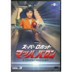 スーパーロボットマッハバロン リマスター版 Vol.3