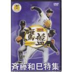 2006福岡ソフトバンクホークス公式DVD 鷹盤 斉藤和巳