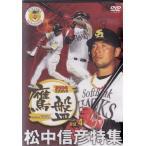 2006福岡ソフトバンクホークス公式DVD 鷹盤 松中信彦