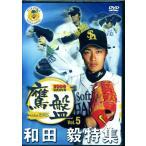 2006福岡ソフトバンクホークス公式DVD 鷹盤 和田毅