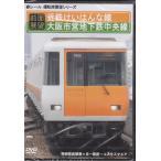 【前面展望】近鉄けいはんな線+大阪市営地下鉄中央線