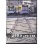 【前面展望】阪堺電車 上町線 阪堺線 永遠のダイヤモンドクロッシング