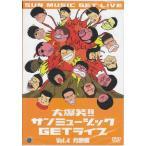 大爆笑!!サンミュージックGETライブ Vol.4「灼熱」編