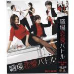 職場恋愛バトル DVD-BOX