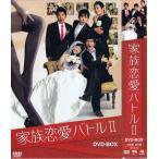 家族恋愛バトル 2 DVD-BOX