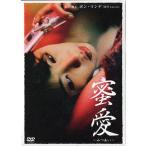 蜜愛 DVD-SET (DVD)