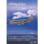 空の旅と音楽 BOX