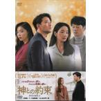 神との約束 DVD-BOX1 (DVD)