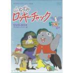 山ねずみロッキーチャック デジタルリマスター版 DVD-BOX 下巻