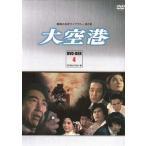 大空港 DVD-BOX PART 4 デジタルリマスター版