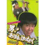 中古 男!あばれはっちゃく DVD-BOX 4 デジタルリマスター版 (DVD)