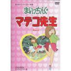 まいっちんぐマチコ先生 DVD-BOX PART 1 デジタルリマスター版