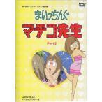 まいっちんぐマチコ先生 DVD-BOX PART 2 デジタルリマスター版
