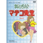 まいっちんぐマチコ先生 DVD-BOX PART 3 デジタルリマスター版