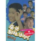 痛快あばれはっちゃく DVD-BOX 2 デジタルリマスター版